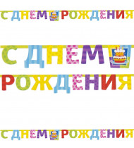 Гирлянда Happy Birthday 225см